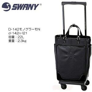 SWANY スワニー D-142モノグラーモN d-142n-l21 55cm/容量:22L/重量:2.3kg