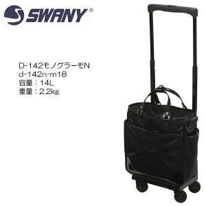 SWANY スワニー D-142モノグラーモN d-142n-m18 44cm/容量:14L/重量:2.2kg