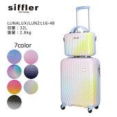シフレ・LUNALUXスーツケース≪LUN2116≫48cm機内持込可