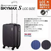 サンコー鞄・SKYMAX-SLCC機内持込み対応サイズ(46cm/32L)機内持込OK【SAAS-46】