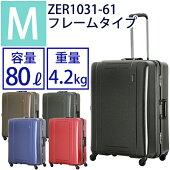シフレスーツケースZEROGRA61cmフレームタイプ