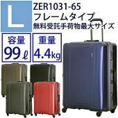 シフレスーツケースZEROGRA65cmフレームタイプ無料受託手荷物最大サイズ