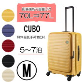 LOJELロジェールフルフロントドアスーツケース拡張機能CUBO-M