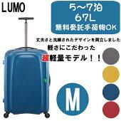 LOJELロジェールLUMO-Mハードキャリー【62cm】中型スーツケース