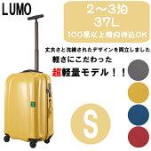 LOJELロジェールLUMO-Sハードキャリー【50cm】機内持ち込みスーツケース
