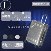 サンコー鞄・WORLDSTARW(68cm/88L)【WSW1-68】