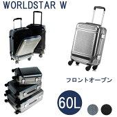 サンコー鞄・WORLDSTARWフロントオープン(60cm/60L)【WSW1-FO】