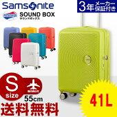 アメリカンツーリスターサムソナイトスーツケースSamsonite[Soundbox・サウンドボックス・32G*001]55cm【Sサイズ】※機内持ち込みサイズ
