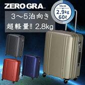 シフレ・スーツケース≪ZERO2088≫56cm