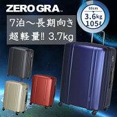 シフレ・スーツケース≪ZERO2088≫66cm