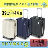 サンコー鞄・SKYMAX-S(50cm/39-44L)機内OK【SAAS-50】