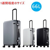 ≪ace.リップルF≫外周に沿ったリブが上品なスーツケース♪1週間程度のご旅行に!キャスターストッパー機能付き05553
