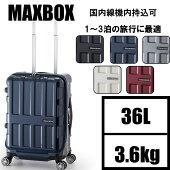 スーツケース国内線機内持込可 A.L.I(アジア・ラゲージ)MAXBOX(マックスボックス)ALI-1522