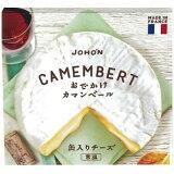 常温おでかけカマンベール125gフランス直輸入サヴァンシア・フランス産チーズ非常食