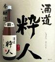 沢の鶴 酒道 粋人(スイジン) 1800ml