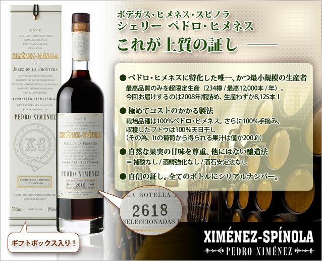 ワイン>シェリー酒>その他