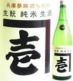 壱生もと純米生酒1800ml福寿【兵庫県・灘】【生酒】神戸酒心館