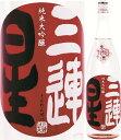 三連星 赤 純米大吟醸無濾過生原酒 1800mlさんれんせい みふく【滋賀県】【美冨久酒造】【生原酒】