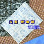 【乾燥剤15個入】石灰120gサイズ15個入大型強力生石灰乾燥剤海苔乾燥海苔乾燥剤
