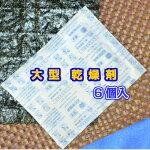 【乾燥剤6個入】石灰120gサイズ6個入大型強力生石灰乾燥剤海苔乾燥海苔乾燥剤のり乾燥剤