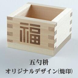 【オリジナルデザイン】焼印加工用枡【五勺枡 80個・送料無料】