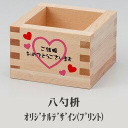 【オリジナルデザイン】シルクプリント加工枡【八勺枡 1〜9個】