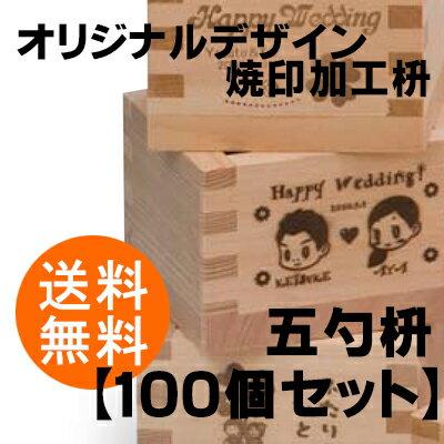 【オリジナルデザイン】焼印加工枡【五勺枡100個・送料無料】:枡工房枡屋