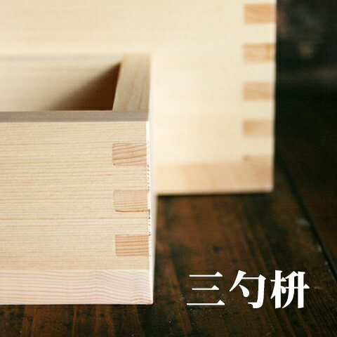 【割引・送料無料】三勺枡100個セット