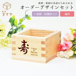 【結婚式用】オーダーデザインセット 焼印【一合枡 60個セット・送料無料】