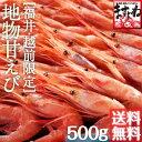 グルメ大賞受賞!子なし越前甘えび500g(無添加・無着色)(小サイズ)...