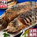 鯖を糠漬けにした、福井県の越前若狭に伝わる伝統的保存食へしこ。[糠漬け][ますよね]●TVで話...