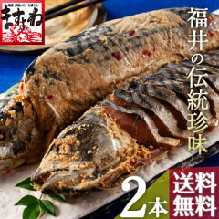 鯖をぬか漬けにした、福井県の越前若狭に伝わる伝統的保存食。[糠漬け][あす楽対応][ますよね][...