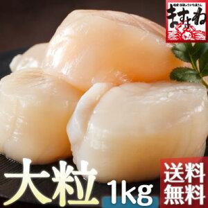 口の中でとろける肉厚なホタテ貝柱。良質素材でお刺身でも食べられる![あす楽対応][ますよね]...