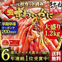 元祖 カット済 生ずわい蟹 大盛1.2kg(総重量1.4kg)