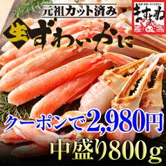 元祖カット済み生ずわい蟹中盛り800g(総重量1kg)