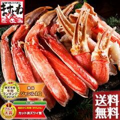 今年もグルメ大賞受賞!品質、人気共に認められた当店オリジナルの蟹、贈り物に最適。年間10万...