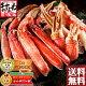 今年もグルメ大賞受賞!品質、人気共に認められた当店オリジナルの蟹...