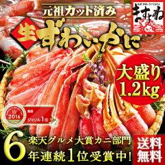元祖カット済生ずわい蟹大盛1.2kg(総重量1.4kg)