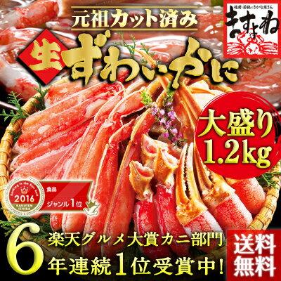 【グルメ大賞かに部門6年連続1位の蟹】元祖カット済みずわい蟹