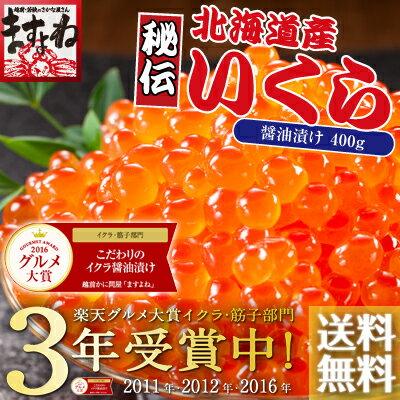 グルメ大賞2年連続受賞!イクラ醤油漬け400g[送料無料](200g×2パック入)北海道産