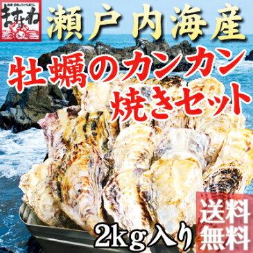 バーべキューに♪簡単牡蠣小屋に♪牡蠣のカンカン焼き2kgセット!瀬戸内海産カキ2kg入/25粒前後/4-5人前※加熱用[送料無料][かき/カキ/牡蠣/海鮮/お取り寄せ/BBQ]