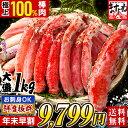 新発売!【刺身OK】カット済生ミナミタラバ蟹足プレミアムポー...
