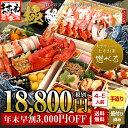 超早割3,000円OFF!昨年完売 数量限定【選べる】手作り...