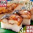 脂がのった鯖に福井のコシヒカリを使った名産品の炙り鯖寿司![福井の名産品][無添加/無着色][...