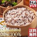 不足しがちな自然のミネラル、食物繊維がたっぷり!毎日の白米に混ぜて炊くだけの簡単健康法[国...