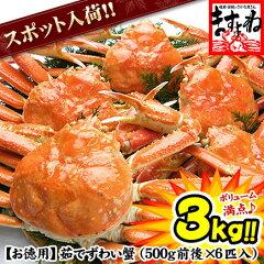 【年末年始配送OK】蟹味噌まで存分に堪能できる姿蟹!贈り物にも最適[あす楽対応][ますよね]\1...