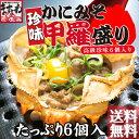 高級珍味カニ味噌甲羅盛り×6個入り!【送料無料】[かに/カニ...