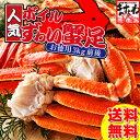 年内お届け間に合う!お徳用3kg!ボイル本ずわい蟹/足特盛り...