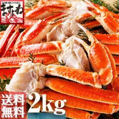 甘みのある本ずわい蟹を使用。食べ易くて人気の蟹足だけを集めました![あす楽対応][ますよね]...