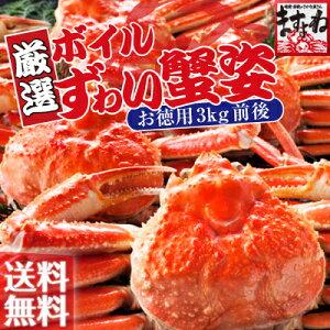 ポイント最大7倍!特大サイズ送料無料【お徳用3kg仕立て】こだわりのボイルずわい蟹/姿(750…
